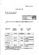 2011.11.25検査結果(青森県産大豆)