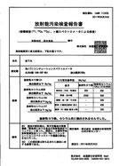 2011.8.24検査結果(地下水)