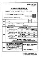 2011.6.21検査結果(もやし)