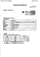 2012.3.21検査結果(地下水)