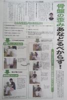 Wendy広島に掲載されました