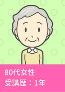 受講歴1年の80代女性(画像)