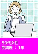 受講歴8ヶ月の60代男性(画像)