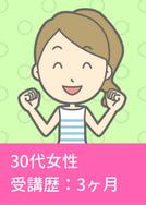 受講歴3ヶ月の30代女性(画像)