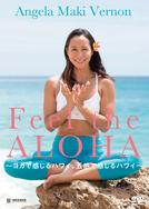 Feel the ALOHA ~ヨガで感じるハワイ、五感で感じるハワイ~