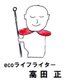 ecoライフライター 高田 正