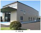 107 赤城工場