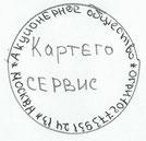 Эскиз печати на листочке от руки