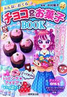 みんなにおくるチョコ&お菓子BOOK  中村陽子 (成美堂出版)