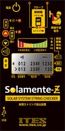 太陽光パネル 点検 ツール ストリングチェッカー ソラメンテ Z