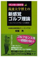 筑波大学博士の新感覚ゴルフ理論