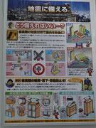 室内の安全、家具転倒防止