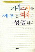 Eva Wlodarek - Mich übersieht keiner mehr (Buch - koreanisch)