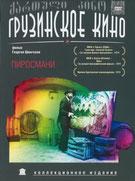 """""""Пиросмани"""", реж. Г. Шенгелая"""