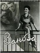 """""""Заноза"""", реж. Н. Санишвили"""