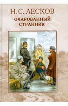 """Н.С. Лесков """"Очарованный странник""""  2 серия"""