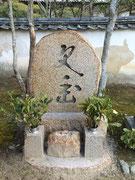 宝福寺2:総社