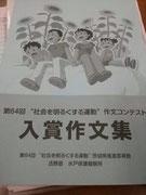 入賞作文集。この中に、タイガくんの弟、なおき、まほの作文が収められている!