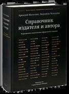 А.Мильчин, Л.Чельцова. Справочник издателя и автора