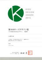 クロスYベルトはキッズデザイン賞を受賞しました