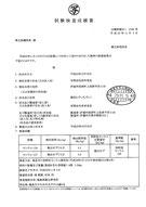 2013.11.5検査結果(もやし)