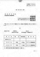2012.10.17検査結果(青森県産大豆)