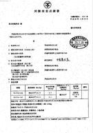 2013.2.18検査結果(中国産大豆)