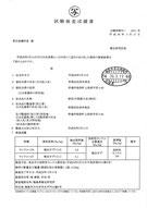 2014.3.17検査結果(中国産大豆)