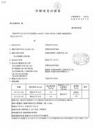 2015.8.3検査結果(もやし)