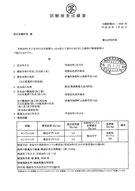 2014.1.20検査結果(青森県産大豆)