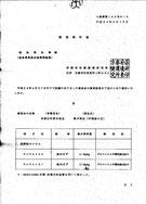 2012.5.16検査結果(中国産大豆)