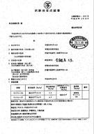2013.2.18検査結果(青森県産大豆)