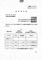 2012.12.10検査結果(青森県産大豆)