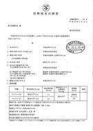 2014.5.19検査結果(もやし)