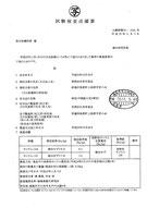 2013.11.5検査結果(中国産大豆)