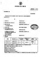 2013.8.9検査結果(中国産大豆)