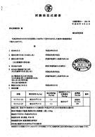 2013.8.9検査結果(青森県産大豆)