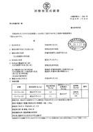 2014.1.20検査結果(もやし)