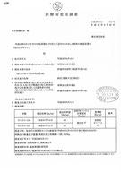 2016.6.20検査結果(青森県産大豆)