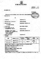 2013.4.13検査結果(中国産大豆)