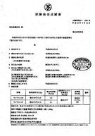 2013.8.9検査結果(もやし)