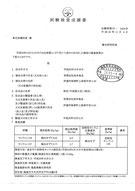 2014.11.4検査結果(中国産大豆)