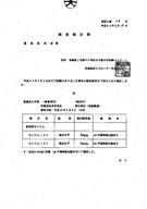 2012.4.18検査結果(青森県産大豆)