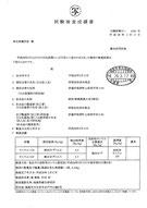 2014.3.17検査結果(青森県産大豆)