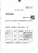 2012.6.7検査結果(中国産大豆)
