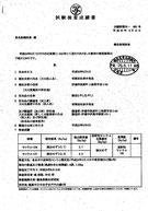 2013.6.10検査結果(もやし)