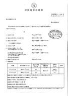 2014.8.1検査結果(青森県産大豆)