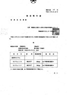 2012.4.18検査結果(中国産大豆)