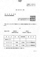 2012.10.17検査結果(中国産大豆)