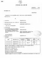 2016.6.20検査結果(もやし)